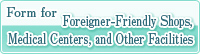 Form for Foreigner-Friendly Shops, Medical Centers, and Other Facilities