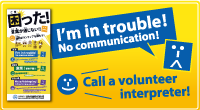 I'm in trouble! No communication! Call a volunteer interpreter!