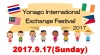 Yonago International Exchange Festival 2017 ! 9/17(Sun)