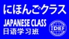 2017 (Second Term - Fall/Winter) Japanese Classes