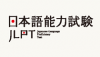 JLPT 2018 1st Registration Period till 4/25!
