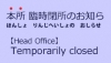 【Head Office】Temporarily Closed 20 May (Sunday)