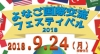 Yonago International Exchange Festival 2018 24th September